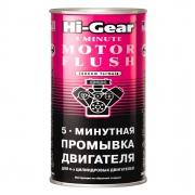 Hi-Gear HG2205 5минут